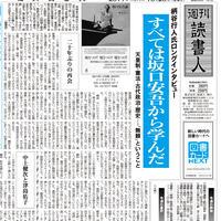2017年10月20日号(3211号)PDF配信版