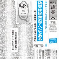 2009年6月26日号(2793)PDF配信
