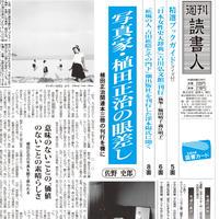 2008年2月1日号(2723)PDF配信