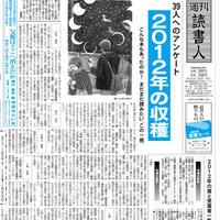 2012年12月14日号(2969)PDF配信版