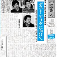 2015年2月20日号(3078)PDF配信版