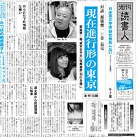 2012年5月25日号(2940)PDF配信版