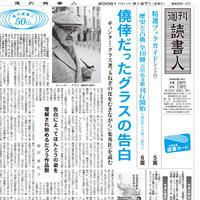 2008年6月27日号(2744)PDF配信