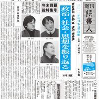 2011年12月23日号(2920)PDF配信版