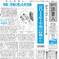 2011年7月22日号(2898)PDF配信版