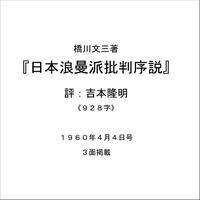 橋川文三著 『日本浪曼派批判序説』  評:吉本隆明 《928字》  1960年4月4日号 3面掲載
