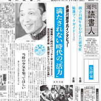 2007年11月9日号(2714)PDF配信