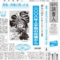2008年7月25日号(2748)PDF配信