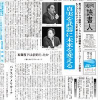 2013年9月20日号(3007)PDF配信版