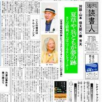 2013年8月23日号(3003)PDF配信版
