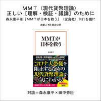 MMT(現代貨幣理論) 正しい[理解・検証・議論]のために 対談=森永康平×田中秀臣