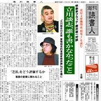 2012年3月23日号(2932)PDF配信版