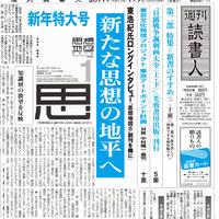 2011年1月7日号(2871)PDF配信版