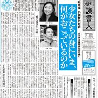 2014年10月31日号(3063)PDF配信版