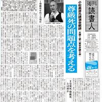 2015年1月23日号(3074)PDF配信版