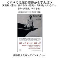 <すべては坂口安吾から学んだ> 天皇制・憲法・古代政治・歴史…「無頼」ということ 柄谷行人氏ロングインタビュー
