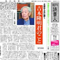 2012年4月13日号(2935)PDF配信版