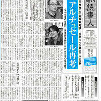 2015年5月15日号(3089)PDF配信版