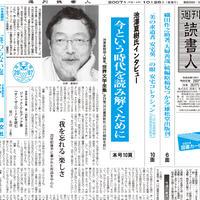 2007年10月26日号(2712)PDF配信