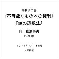 小林康夫著 『不可能なものへの権利』 /『無の透視法』  評:松浦寿夫 《1473字》  1989年3月13日号 4面掲載