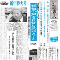 2010年1月8日号(2820)PDF配信版