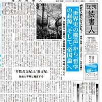 2012年3月9日号(2930)PDF配信版