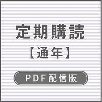 【年間購読】PDF配信版