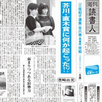 2008年2月22日号(2726)PDF配信