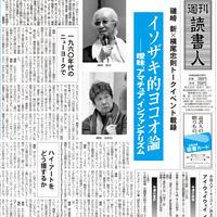 2015年1月30日号(3075)PDF配信版