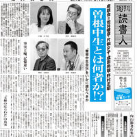 2014年9月19日号(3057)PDF配信版