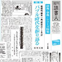 2007年4月6日号(2682)PDF配信
