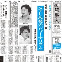 2011年9月30日号(2908)PDF配信版