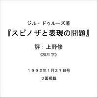 ジル・ドゥルーズ著 『スピノザと表現の問題』  評:上野修 《2871字》  1992年1月27日号 3面掲載