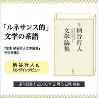「ルネサンス的」文学の系譜 柄谷行人ロングインタビュー