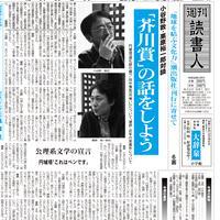 2012年3月2日号(2929)PDF配信版