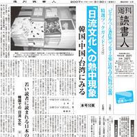2007年3月30日号(2681)PDF配信