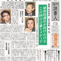 2014年1月10日号(3022)PDF配信版