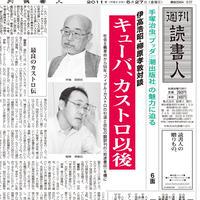 2011年5月27日号(2890)PDF配信版