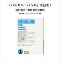 《パスカル「パンセ」を読む》 塩川徹也×野崎歓対談載録