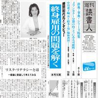 2009年4月3日号(2782)PDF配信