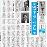 2015年5月29日号(3091)PDF配信版