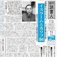 2015年2月27日号(3079)PDF配信版