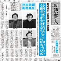 2016年12月23日号(3170号)PDF配信版