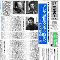 2013年2月1日号(2975)PDF配信版