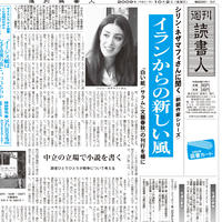 2009年10月02日号(2807)PDF配信版