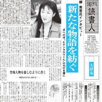 2007年4月13日号(2683)PDF配信
