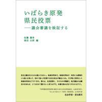 佐藤嘉幸・徳田太郎著『いばらき原発県民投票 議会審議を検証する』