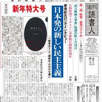 2012年1月6日号(2921)PDF配信版