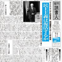 2012年6月15日号(2943)PDF配信版