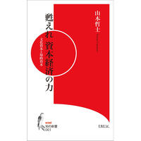山本哲士著『甦えれ 資本経済の力 文化資本と知的資本』(E.H.E.S.C 知の新書001)